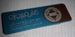 اتیکت آلومینیوم آنادایز - بج آلومینیوم آنادایز - Anodized Aluminium Info Badge