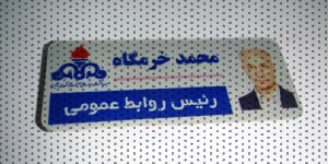اتیکت سینه آلومینیوم آنادایز - بج سینه آلومینیوم آنادایز - Anodized Aluminium Name Badge