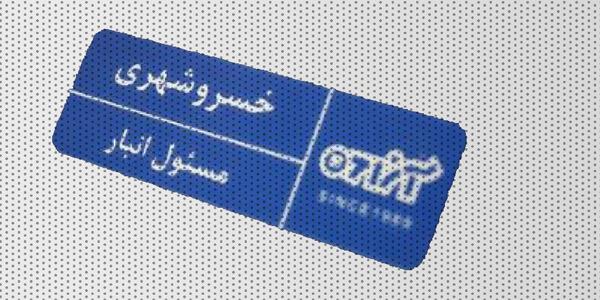 اتیکت پی وی سی - بج پی وی سی - PVC Info Badge