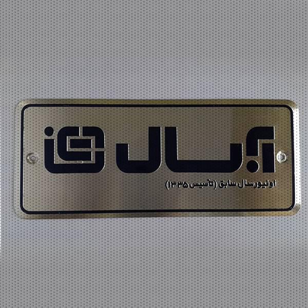 نمونه مارک فلزی - نمونه لیبل فلزی - مارک محصول - metal brand logo badge