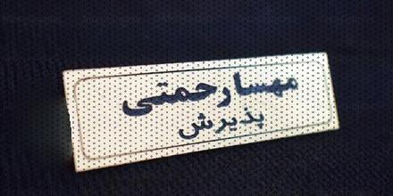 اتیکت سینه مولتی استایل - بج سینه مولتی استایل - Multi Style Name Badge
