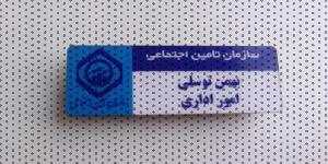 اتیکت سینه پی وی سی - بج سینه پی وی سی - PVC Name Badge